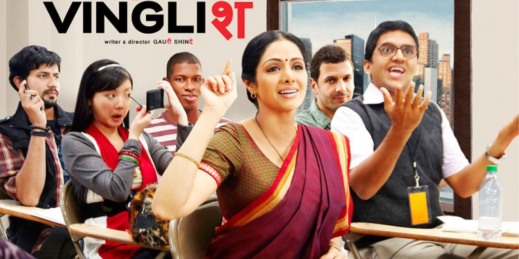 ENGLISH VINGLISH - What a brilliant comeback!